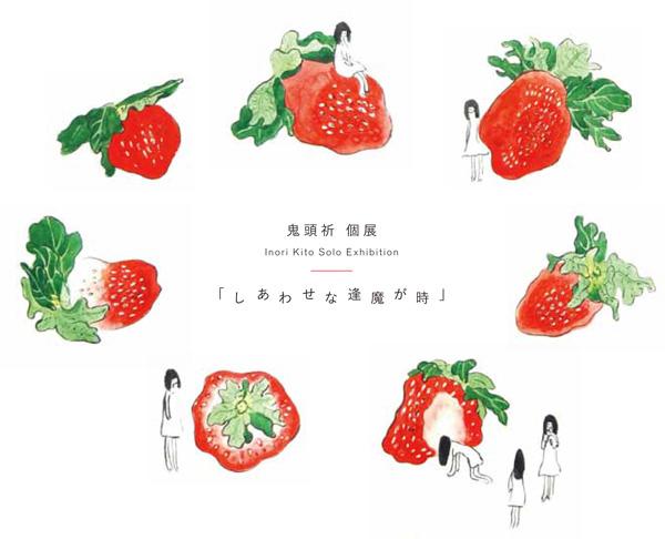 Kito_omagatoki_image